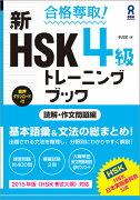 合格奪取 新HSK4級 トレーニングブック