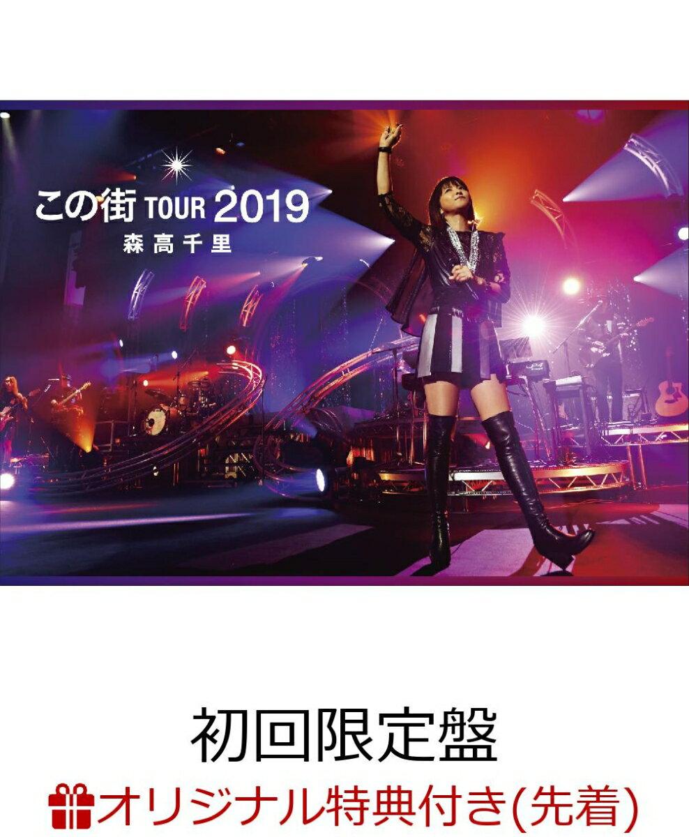 【楽天ブックス限定先着特典】「この街」TOUR 2019(初回限定盤 3DVD+2CD+フォト・ブックレット) (2Lサイズ生写真)