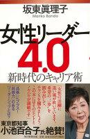 【バーゲン本】女性リーダー4.0新時代のキャリア術