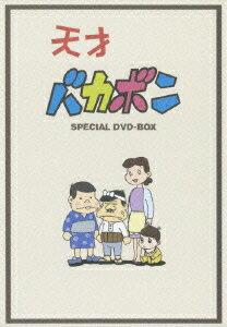 天才バカボン SPECIAL DVD-BOX [ 山本圭子 ]