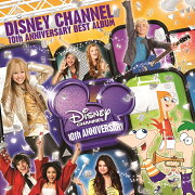 ディズニー・チャンネル 10周年記念 ベスト・アルバム