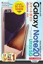 ゼロからはじめる Galaxy Note20 Ultra 5