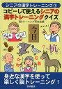 コピーして使えるシニアの漢字トレーニングクイズ (シニアの漢字トレーニング) [ 脳トレーニング研究