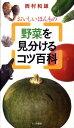 【楽天ブックスならいつでも送料無料】野菜を見分けるコツ百科 [ 西村和雄 ]