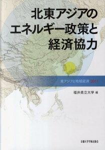 【送料無料】北東アジアのエネルギ-政策と経済協力