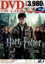 【送料無料】ハリー・ポッターと死の秘宝 PART2 DVD&ブルーレイ セット(3枚組)