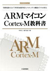 ARMマイコンCortex-M教科書 基本知識からIoTで重要な低消費電力/セキュリティ機能までプロが直伝 (ARM教科書) [ 中森 章,桑野 雅彦 共著 ]