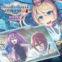 ドラマCD PHANTASY STAR ONLINE2 〜シエラ'sリポート〜