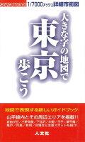 【バーゲン本】大きな字の地図で東京歩こうーおでかけTOKYO