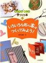 【送料無料】かんたん楽しい手づくり本(1) [ 水野真帆 ]