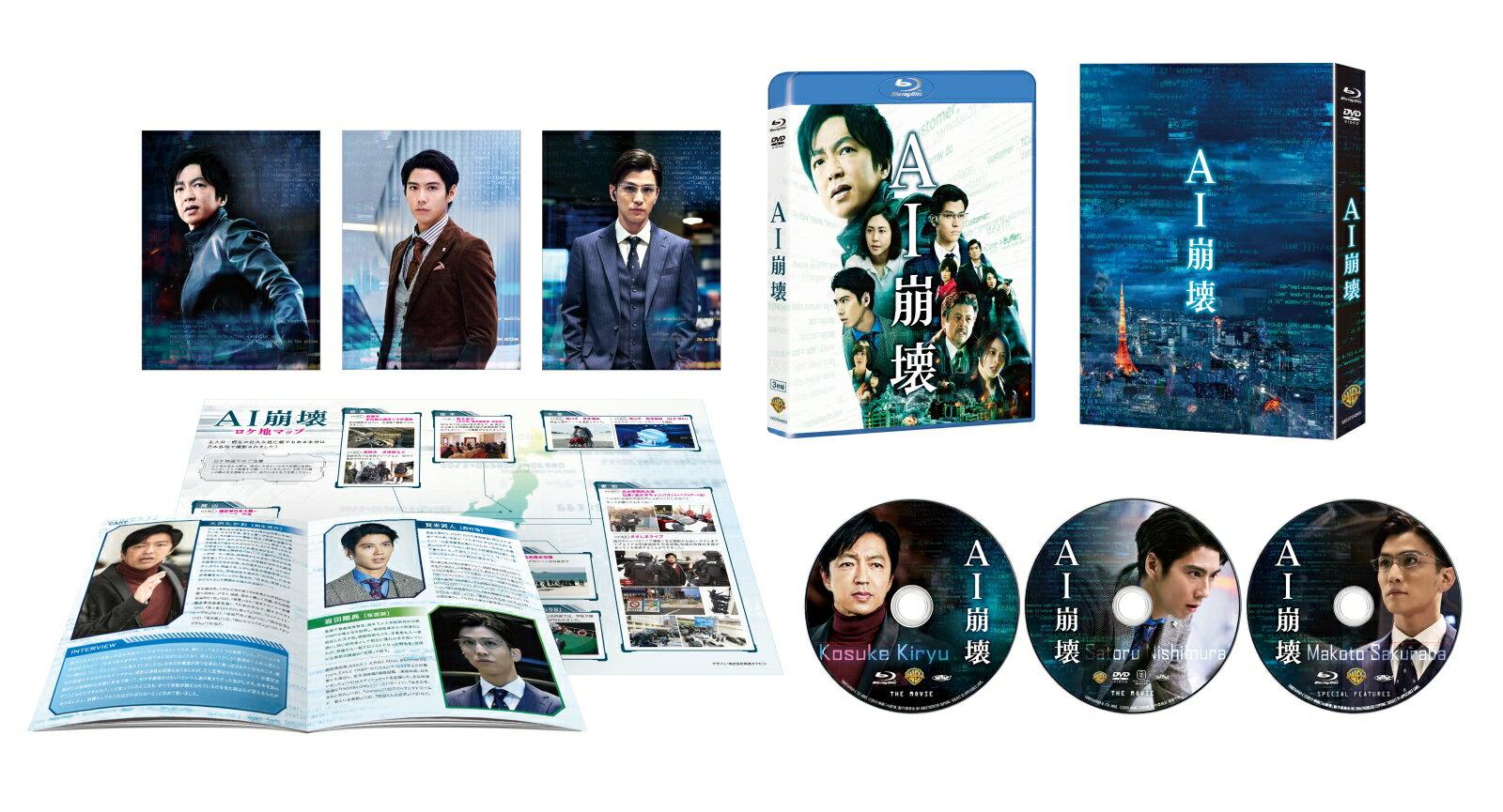 【初回仕様】AI崩壊 ブルーレイ&DVD プレミアム・エディション(3枚組)【Blu-ray】画像