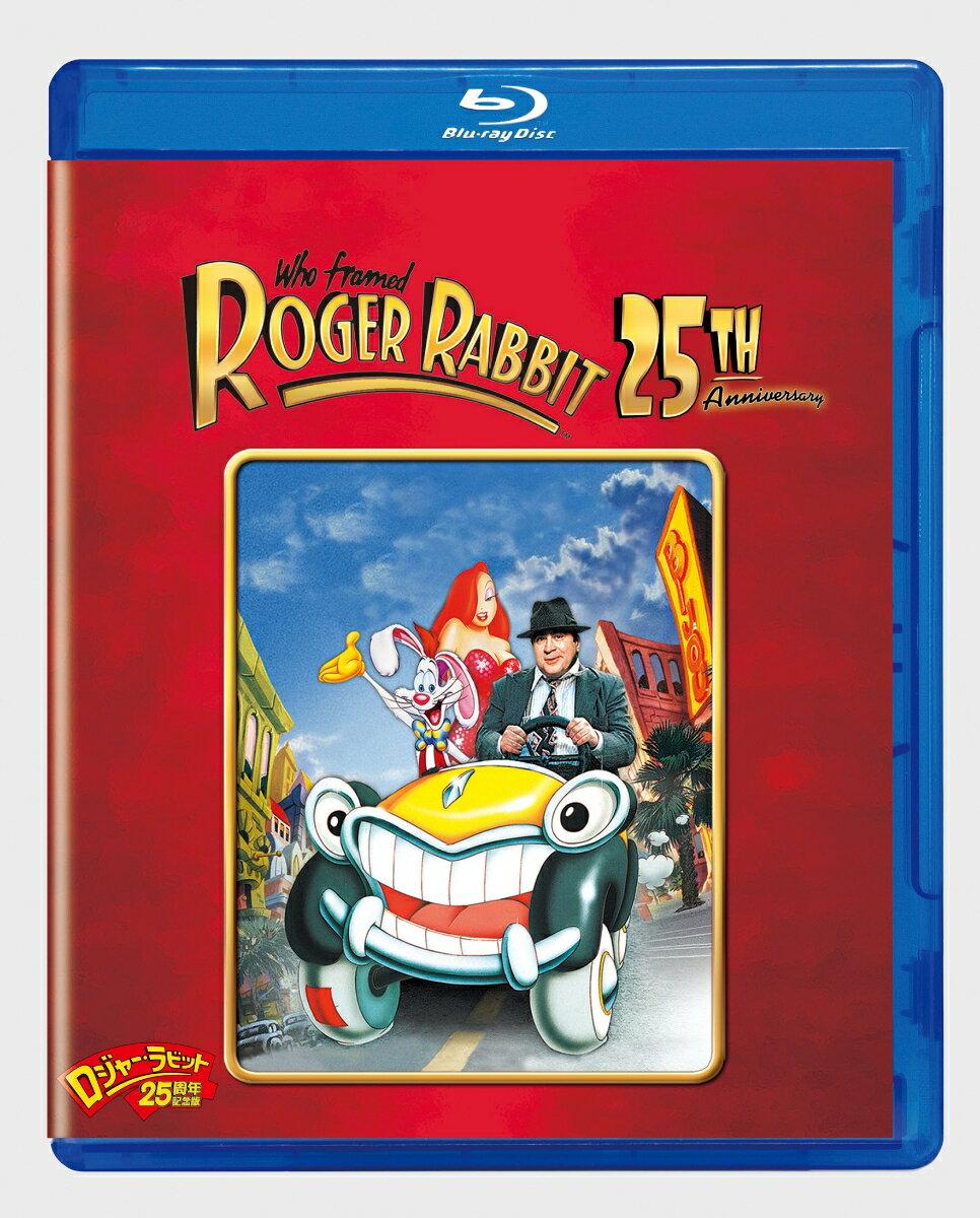 ロジャー・ラビット 25周年記念版【Blu-ray】