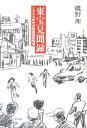 【バーゲン本】東宝見聞録 1960年代の映画撮影現場 [ 磯