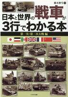 日本と世界の戦車が3行でわかる本 第一次・第二次大戦 編