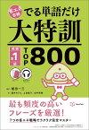 でる単語だけ大特訓 英検準1級TOP800 (省エネ合格) [ 植田 一三 ]