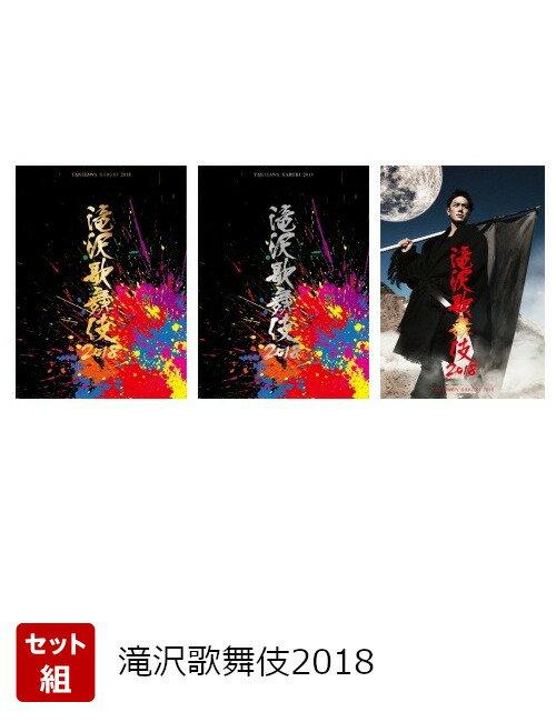 【セット組】滝沢歌舞伎2018(初回盤A) & (初回盤B) & (通常盤 DVD)