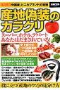【送料無料】産地偽装のカラクリ