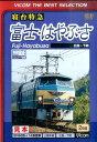 DVD>寝台特急富士・はやぶさ(2枚組) EF66形+14系客車 山陽本線 広島ー下関 (<DVD>)