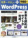 世界一やさしいプラスWordPress 5.x対応 (インプレスムック) [ リブロワークス ]