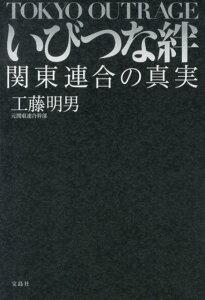【送料無料】いびつな絆 [ 工藤明男 ]