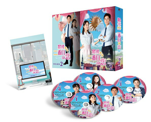 最後から二番目の恋〜beautifuldays DVD-BOX2画像
