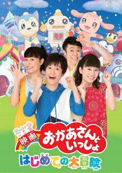 映画「おかあさんといっしょ」はじめての大冒険【Blu-ray】