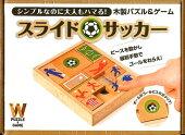 木製パズル&ゲーム スライドサッカー