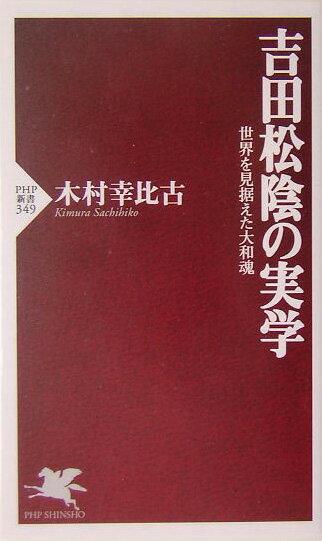 「吉田松陰の実学」の表紙