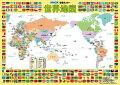 くもんの学習ポスター 世界地図