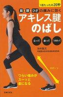 【バーゲン本】肩・腰・ひざの痛みに効くアキレス腱のばし