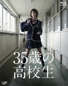 【楽天ブックスならいつでも送料無料】35歳の高校生 Blu-ray BOX 【Blu-ray】 [ 米倉涼子 ]