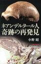 【送料無料】ネアンデルタール人奇跡の再発見 [ 小野昭 ]