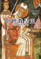 中世教皇史