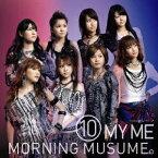 10 MY ME [ モーニング娘。 ]