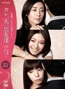 【送料無料】カレ、夫、男友達 DVD-BOX [ 真木よう子 ]