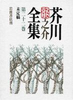 芥川龍之介全集(第22巻)