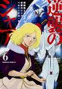 機動戦士ガンダム 逆襲のシャア ベルトーチカ・チルドレン(6) (角川コミックス・エース) [ さび...