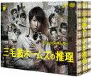 【送料無料】三毛猫ホームズの推理 DVD-BOX