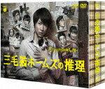 【送料無料】三毛猫ホームズの推理 DVD-BOX [ 相葉雅紀 ]