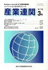 産業連関(第17巻 3号) [ 環太平洋産業連関分析学会 ]