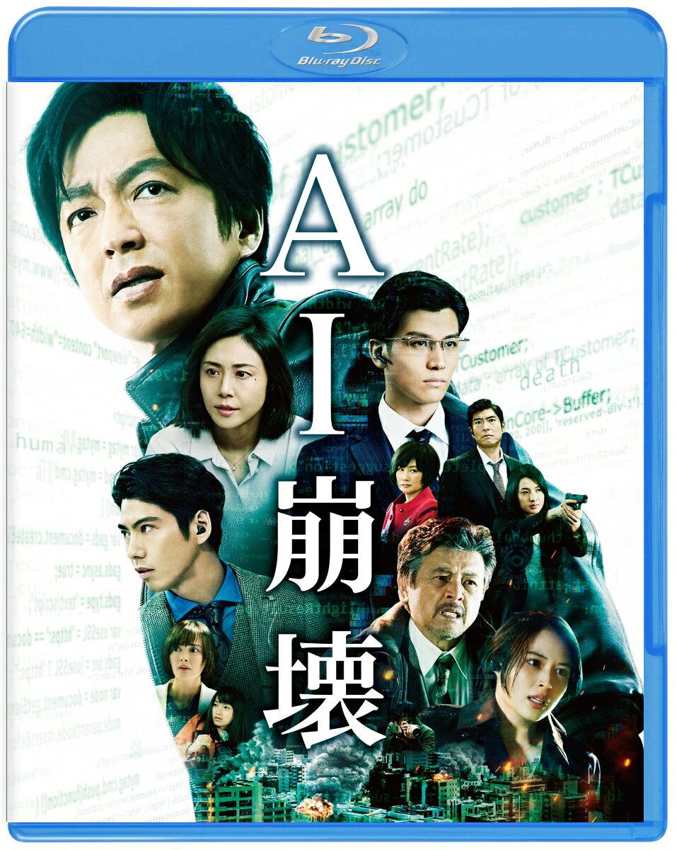 AI崩壊 ブルーレイ&DVDセット(2枚組)【Blu-ray】