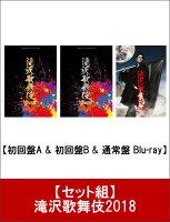 【セット組】滝沢歌舞伎2018(初回盤A) & (初回盤B) & (通常盤 Blu-ray)【Blu-ray】