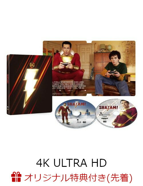【楽天ブックス限定先着特典】シャザム! スチールブック仕様<4K ULTRA HD&ブルーレイセット>(2,000セット限定/2枚組)(数量限定生産)(コレクターズカード付き)【4K ULTRA HD】
