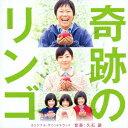 【送料無料】「奇跡のリンゴ」 オリジナル・サウンドトラック [ 久石譲 ]