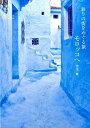 彩りの街をめぐる旅モロッコへ Morocco Guide Book (旅のヒントbook) [ 宮本薫 ]