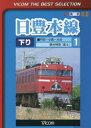 DVD>日豊本線下り(1) 門司ー小倉ー大分 寝台特急『富士』 [VICOM THE B (<DVD>)