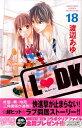 L DK(18) (講談社コミックス別冊フレンド) [ 渡辺 あゆ ]