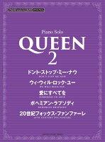 ピアノミニアルバム QUEEN 2