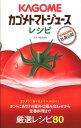 【送料無料】カゴメトマトジュースレシピ [ カゴメ株式会社 ]