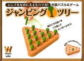 木製パズル&ゲーム ジャンピングツリー